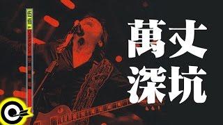 伍佰 Wu Bai & China Blue【萬丈深坑】1998 空襲警報巡迴 Air Alert Tour Official Live Video