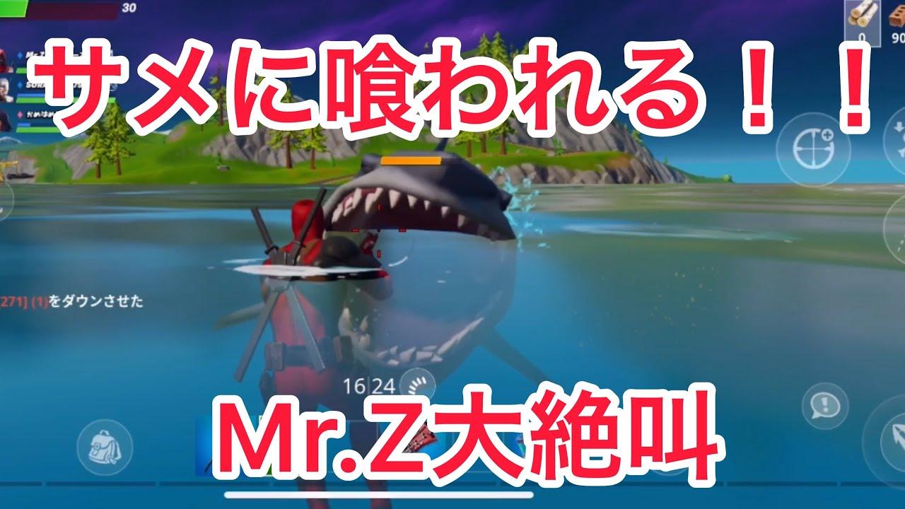 Fortnite フォートナイト 新マップにサメ出現!!マジで怖すぎる!!