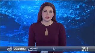 Выпуск новостей 10:00 от 22.10.2019