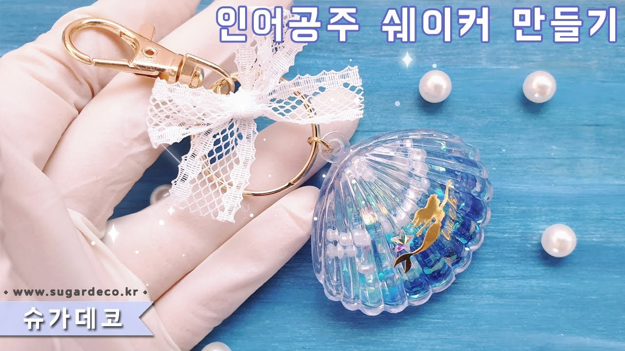 레진공예] 인어공주 쉐이커만들기♡ resinart ♡