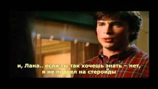 Смолвиль - Удаленная сцена 4.07 Jinx (RUS SUB) / Clark & Lana