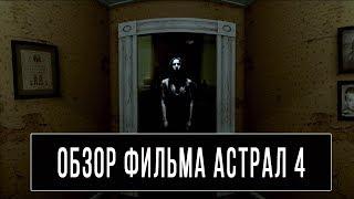 Обзор фильма Астрал 4: Последний ключ (ХУДШАЯ часть франшизы)