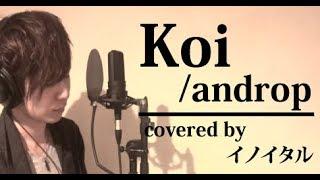 Koi/androp 映画「九月の恋と出会うまで」主題歌 by イノイタル(ITARU INO)歌詞付きフル