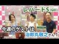【競馬予想】「レパードS (G3)」ゲスト・治郎丸敬之 MC:ユーマ、さくまみお(18/8/…
