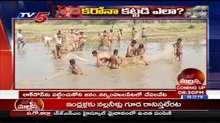 లాక్ డౌన్ ను పట్టించుకోని జనం | Narsimhulapet, Warangal