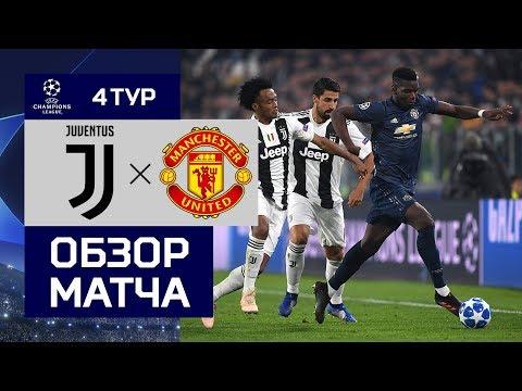 07.11.2018 Ювентус – Манчестер Юнайтед. 1:2. Обзор матча