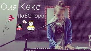 Смотреть клип Оля Кекс - Лавстори