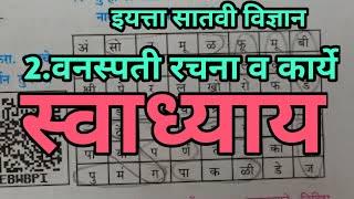 स्वाध्याय वनस्पती रचना व कार्य    इयत्ता सातवी विज्ञान   swadhyay vanspatinchi rachana v karyes