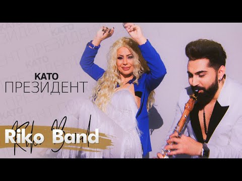 РИКО БЕНД – Като Президент / RIKO BAND – Kato Prezident [ Official Video ]
