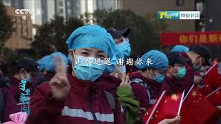 武汉必胜:医疗队凯旋,谢谢你们,为武汉拼过命!|《守望家国》EP35 【新冠疫情防控狙击战系列报道 | 20200326】