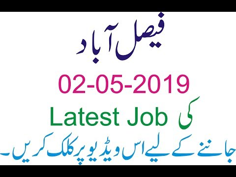 Faisalabad Update Say Job