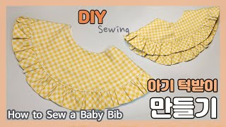 DIY/턱받이 만들기/How to Sew a baby …