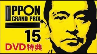 【詳細はこちら】http://www.randc.jp/artist/ippon/ 大熱戦を繰り広げ...