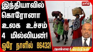 இந்தியாவில் கொரோனா உலக உச்சம் 4 மில்லியன்  ! ஒரே நாளில் 86 432  !