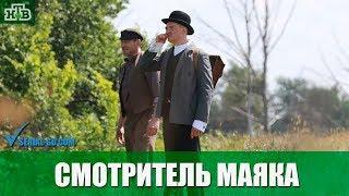 Сериал Смотритель маяка (2019) 1-12 серий фильм детектив на канале НТВ - анонс