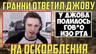 ГРАННИ ОТВЕТИЛ ДЖОВУ НА ОСКОРБЛЕНИЯ!
