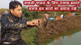 मछली पालनः तालाब बनाते समय इन बातों का जरूर ख्याल रखें. Fish farming In India.