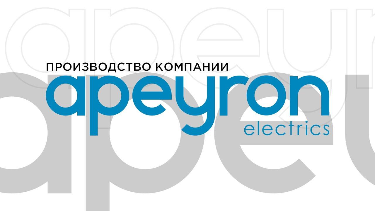 <b>APEYRON Electrics</b> официальный сайт компании