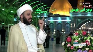 الولاية والامامة في كلام الإمام الرضا(عليه السلام) الجزء -٣ - الحلقة  -١٠-