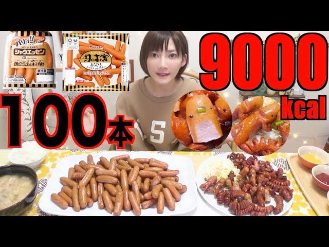 【MUKBANG】 100 Sausages!!! Frying, Boiling And Decorating in Various Ways!! [9000kcal][Use CC]