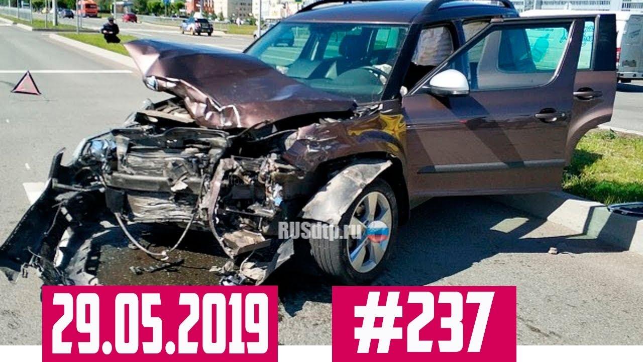 Подборка Аварий и ДТП с видеорегистратора №237 за 29.05.2019 [Accidents in may]