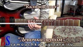 Калинов мост - Девочка летом (КАВЕР) Разбор СОЛО на гитаре