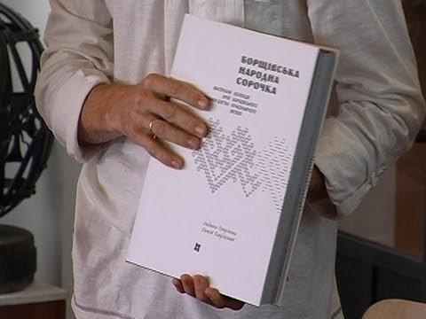 У Коломиї розкрили секрети борщівської народної сорочки - YouTube 3464dfe2b99f2