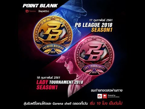 "「LIVE」PBL 2018 S.1""Premier Division""  - OFFLINE 17/02/2018"