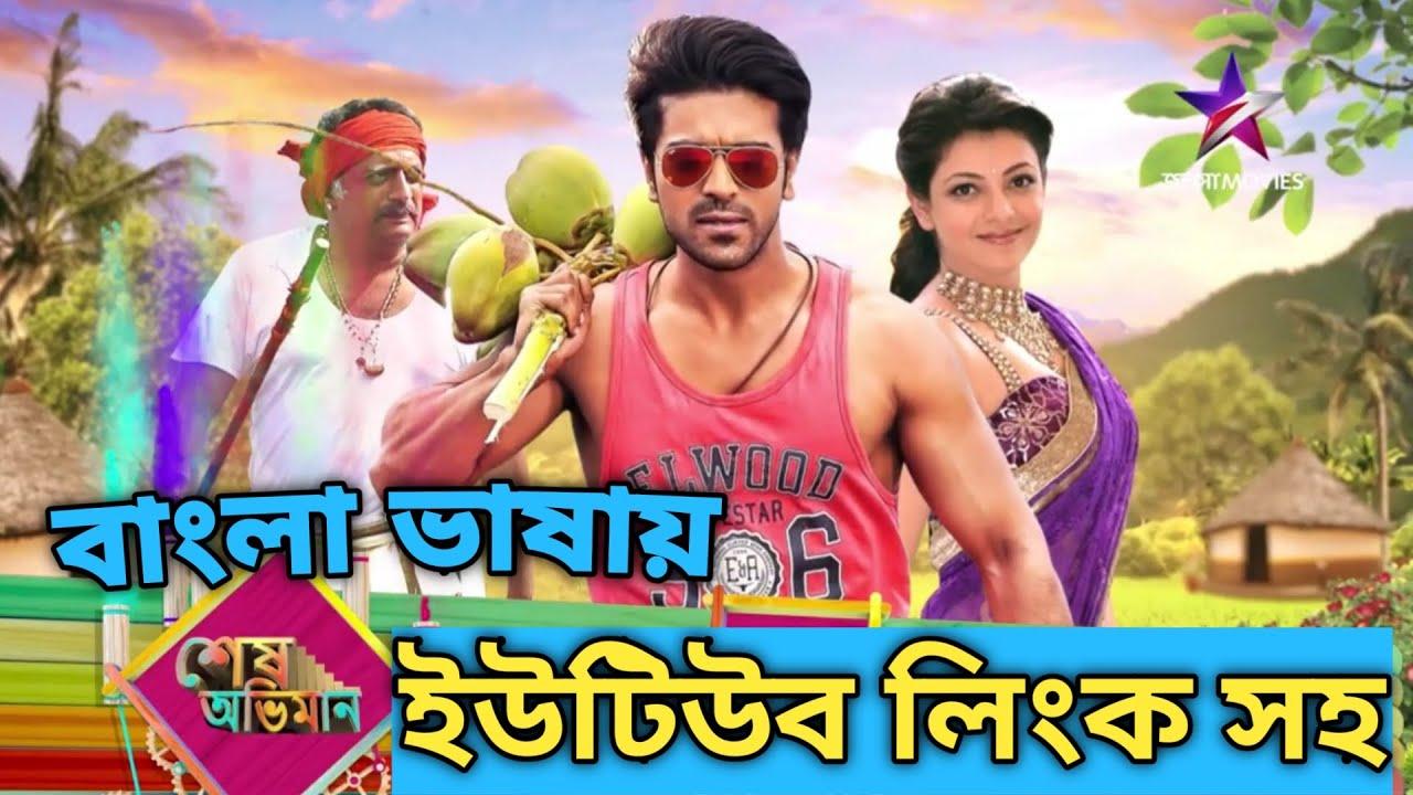 Sesh Abhiman Bangla Dubbed Movie 2021 || Tamil Movie Bangla Dubbed || Ram charan _Kajal Agarwal ||