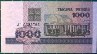 Обзор банкнота БЕЛАРУСЬ, 1000 рублей, 1998 год, Академия наук в Минске, бона, купюра, бонистика, нум