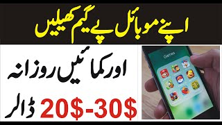 Play Games And Earn Money In Your Android Phone II online Earning in Pakistan