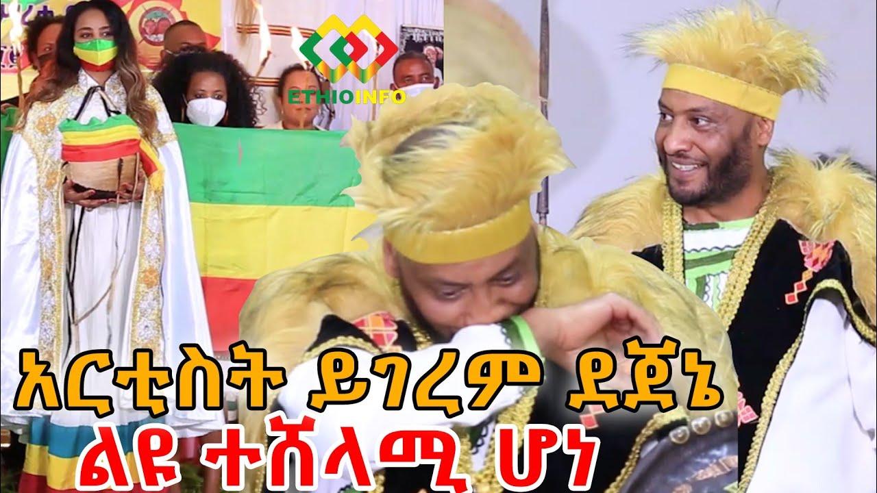 ሄለን በድሉ እንደ ኢትዮጵያ | ስለኢትዮጵያ ዝም አንልም 1ኛ አመት ተከበረ Ethiopia | EthioInfo.
