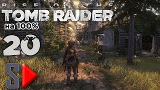 Rise of the Tomb Raider на 100% (Экстремальное выживание) - [20] - Собирательство. Часть 6