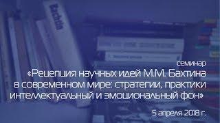 Семинар «Рецепция научных идей М.М. Бахтина в современном мире»