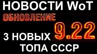 НОВОСТИ WoT: ПАТЧ 9.22 ТРИ новых ТОПА СССР.