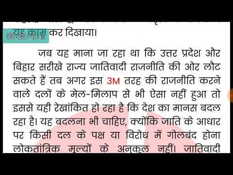 Repeat 100 WPM Hindi Steno Dictation by Steno Helpline - You2Repeat
