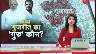 BJP set to win in Gujarat, says opinion poll   कौन बनेगा गुजरात का गुरु?