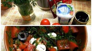 """Мои любимые САЛАТЫ. Салат из помидор, сыра """"МОЦАРЕЛЛА"""", маслин и укропа."""