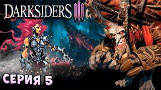 ЖАДНОСТЬ СГУБИЛА ГОРЫ ЗОЛОТА Darksiders 3 прохождение серия 5