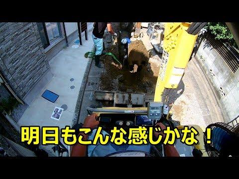 ユンボ 市街地掘削 #213 見入る動画 オペレーター目線で車両系建設機械 ヤンマー 重機バックホー パワーショベル 移動式クレーン japanese backhoes