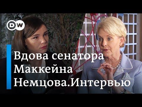 """Джон не боялся называть поведение Путина бандитским – вдова сенатора Маккейна в """"Немцова. Интервью"""""""