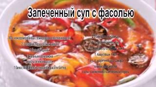 Вкусные супы фото.Запеченный суп с фасолью