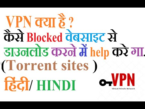 VPN for Mobile & computer block Websites HINDI/हिंदी