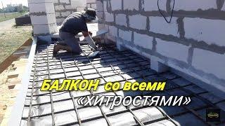 видео Строительство и планировка балкона для частного дома
