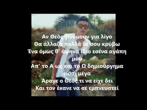 Nino-Theos-Lyrics  [Afieromeno]