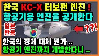 한국, KF-21의 다음타자 KCX 엔진기술력 항공기 …