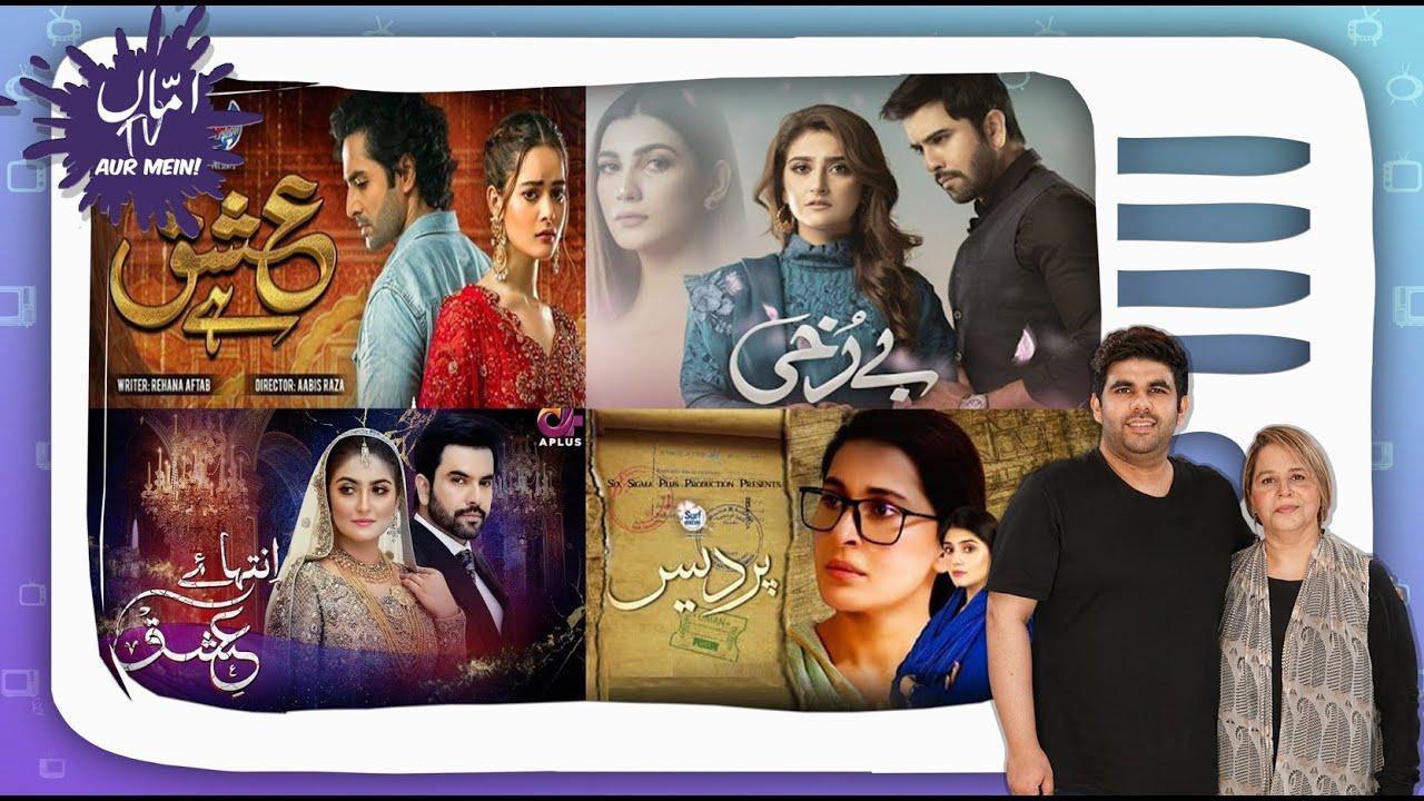 Download Amma TV Aur Mein | How Were The Last Episodes Of Ishq Hai & Pardes? | Berukhi | Inteha e Ishq | Ep85