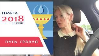 видео Отдых в Чехии в августе 2018. Цены на туры в Чехию с детьми. Погода, температура в августе.