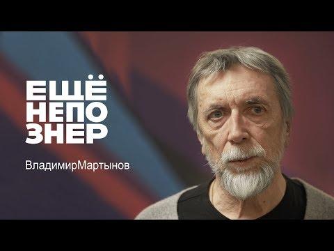 Владимир Мартынов: Соррентино, Федоров, Пярт и конец времени композиторов #ещенепознер