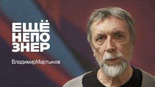 Мартынов: Соррентино, Федоров, Пярт и конец времени композиторов #ещенепознер